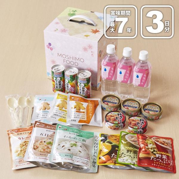 非常食セット3日分 送料無料 保存食 最長7年保存 MOSHIMO FOOD 3DAYS 水なしタイプ「RSQ-3A」
