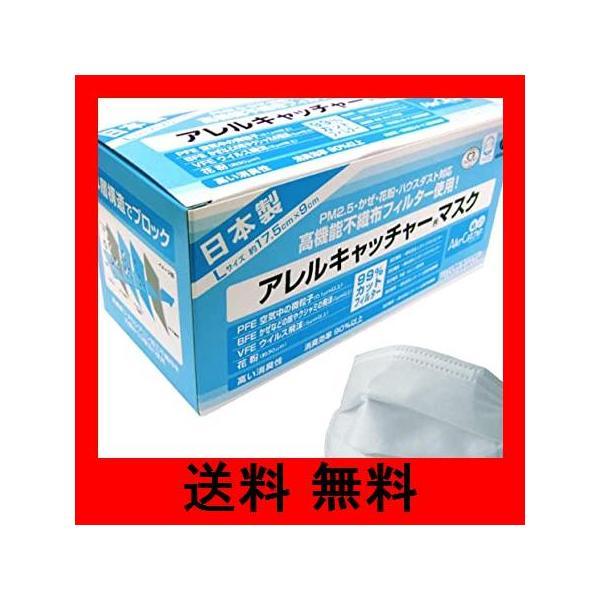 日本製 マスク アレルキャッチャーマスク Lサイズ 30枚入 4層構造 個別包装 高い消臭力 花粉 ウイルス 飛沫 99% 除去 PM2.5 不織布|noel-honpo