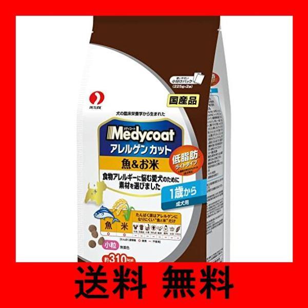 メディコート アレルゲンカット 魚&お米 低脂肪ライトタイプ 1歳から 成犬用 450g(225g×2袋)|noel-honpo