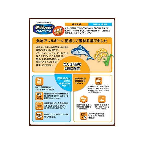 メディコート アレルゲンカット 魚&お米 低脂肪ライトタイプ 1歳から 成犬用 450g(225g×2袋)|noel-honpo|05