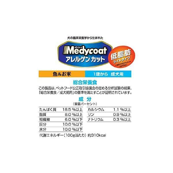 メディコート アレルゲンカット 魚&お米 低脂肪ライトタイプ 1歳から 成犬用 450g(225g×2袋)|noel-honpo|06