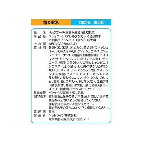 メディコート アレルゲンカット 魚&お米 低脂肪ライトタイプ 1歳から 成犬用 450g(225g×2袋)|noel-honpo|07