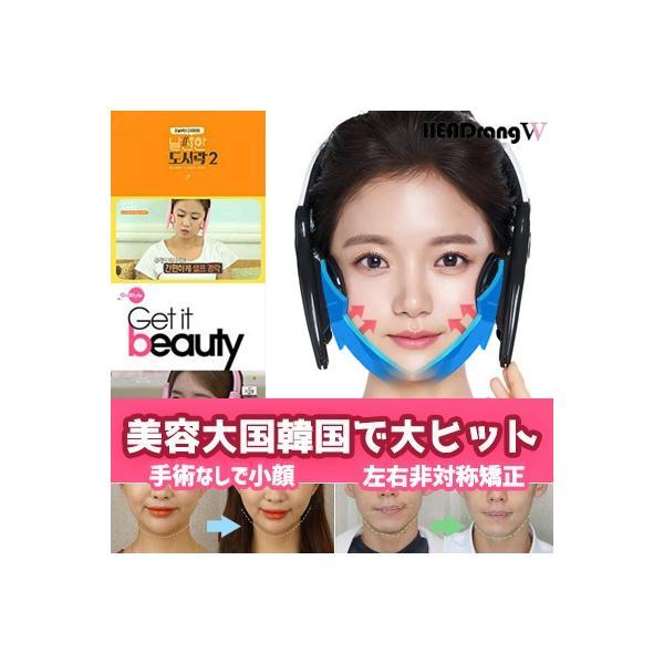 小顔になろう!100億 売上げたあの 韓国美容器具販売1位 ヘッドラン(headrang) 左右非対称矯正/エラ/リフトアップ/顔の悩み noeljandk