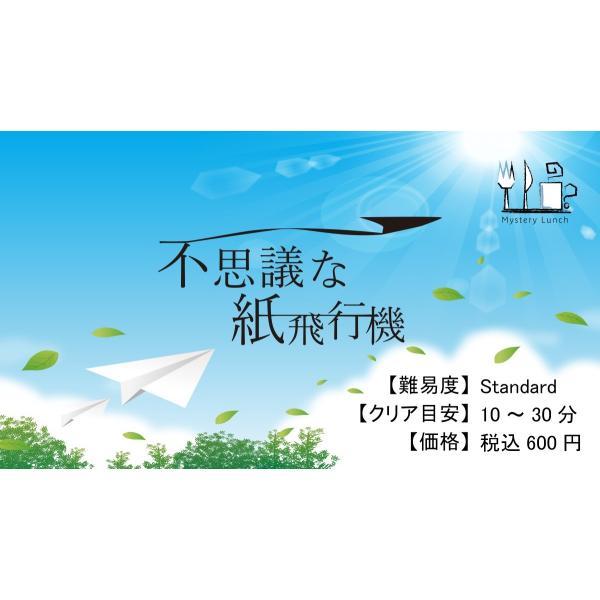 【謎解き作品】不思議な紙飛行機【Mystery Lunch】|noescape