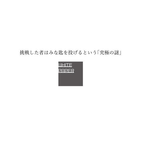 【謎解き作品】WHITE PAPER【Mystery Lunch】|noescape
