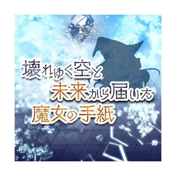 【謎解き作品】壊れゆく空と未来から届いた魔女の手紙【アセロラプロダクション】|noescape