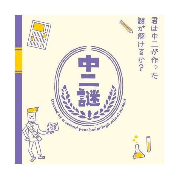 【謎解き作品】中二謎【タカラッシュ】 noescape