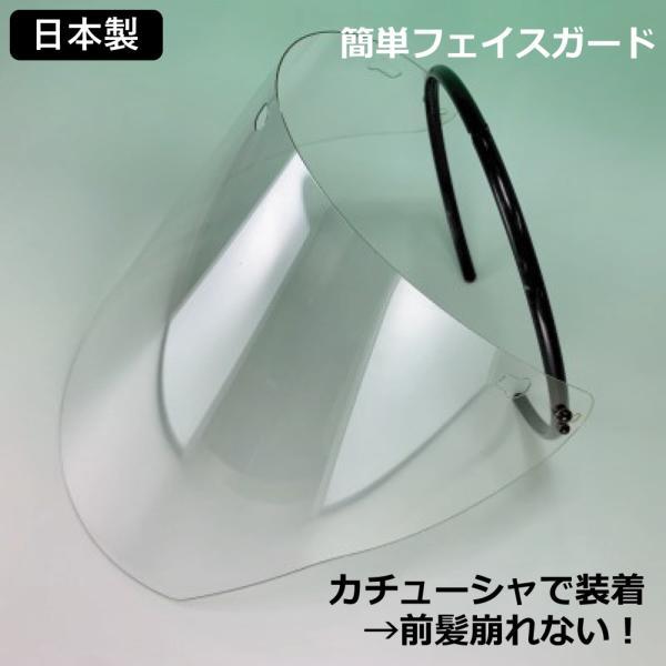 フェイスガード 軽量でラクラク装着 日本製 耐久性高 カチューシャ 防塵・飛沫防止 フェイスシールドの画像