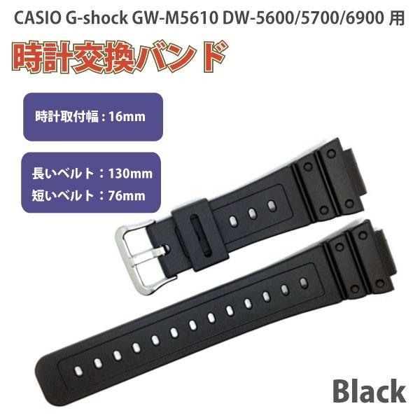 時計バンド 交換ベルト 16mm ラバー CASIO DW-5600E DW-5700 G-5600 G-5700 GM-5610 送料無料