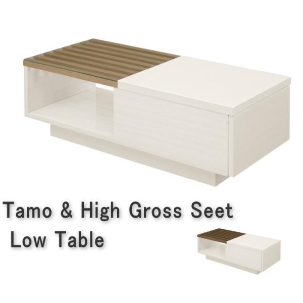 天然木ウォールナット タモナチュラル センターテーブル  ホワイト 白 木目調ハイグロスシート 格子 入り深引出し おしゃれ 北欧  W110cm