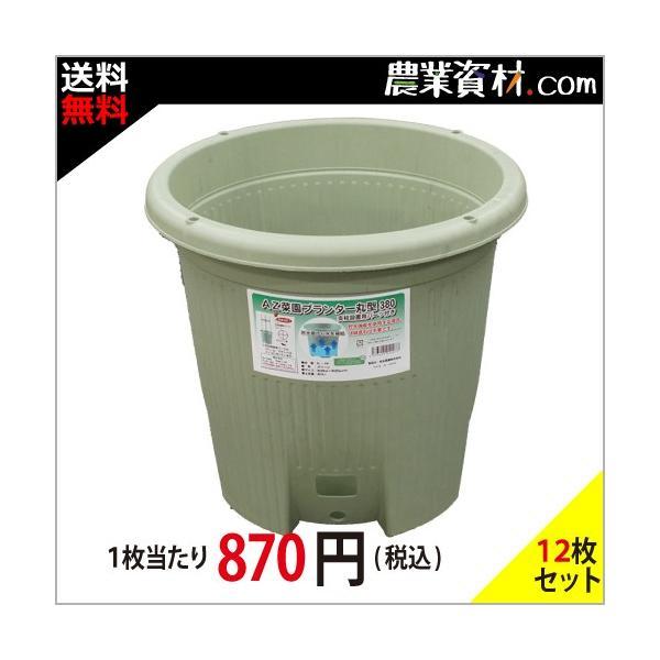 【企業限定】AZベジプランター丸型 380 グリーン(12個セット・送料無料) 約16L 花 野菜 家庭菜園 プランター 野菜 ガーデニング 通気性 排水性 すのこ付