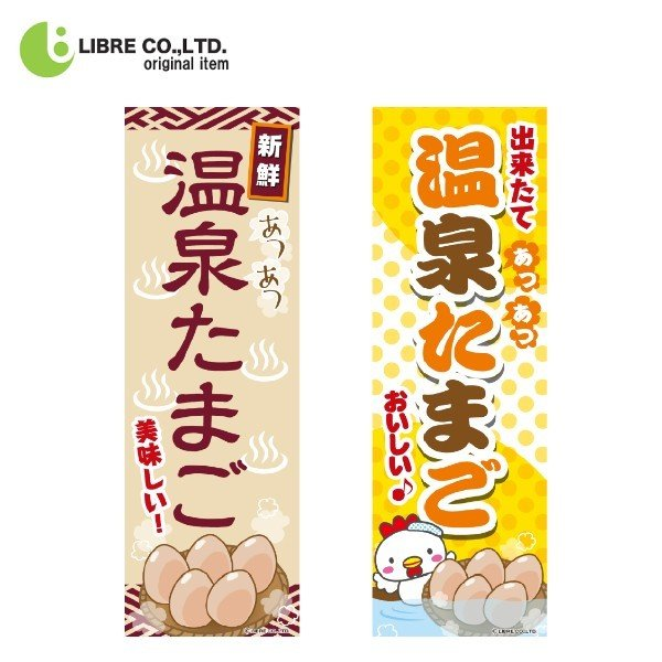のぼり旗 温泉たまご/温泉卵/卵料理/玉子/飲食/店舗 180×60cm