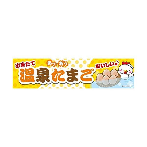 よこまく 温泉たまご/温泉卵/卵料理/玉子 45×180cm C柄