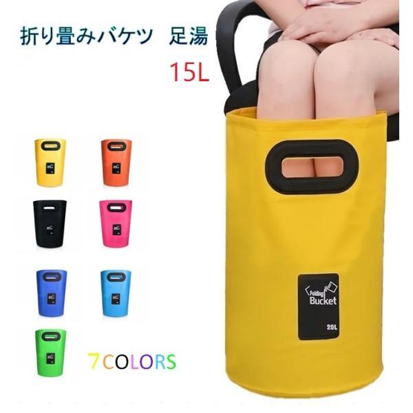 |足湯器 フットバス 15L バケツ 洗濯 洗車 バッグ 大容量 携帯 折りたたみ PVC 防水 ア…