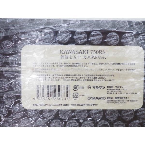 荒くれ KNIGHT 輪蛇 善波七五十(仕様)1/18 カワサキ kawasaki 750RS Z2|nohonola|03