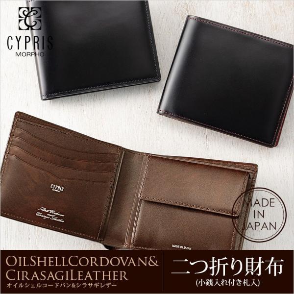 bd505e1ef599 コードバン メンズ 財布 二つ折り 小銭入れあり キプリス オイルシェルコードバン&シラサギ ...