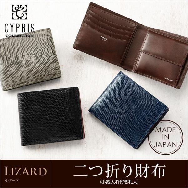 メンズ 財布 二つ折り 小銭入れあり キプリスコレクション リザード 日本製|noijapan