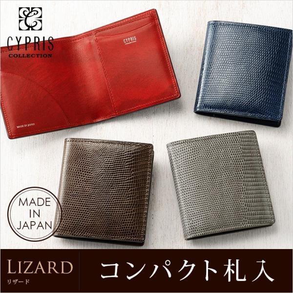 メンズ 財布 コンパクト札入 キプリスコレクション リザード 本革 使いやすい おしゃれ|noijapan