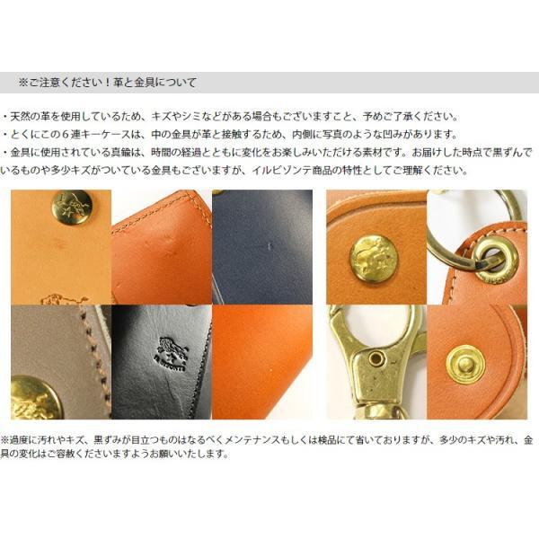 イルビゾンテ キーケース 日本限定クロコリング付きキーケース(6連) 54182305090  送料無料 IL BISONTE ラッピング無料|noix|05