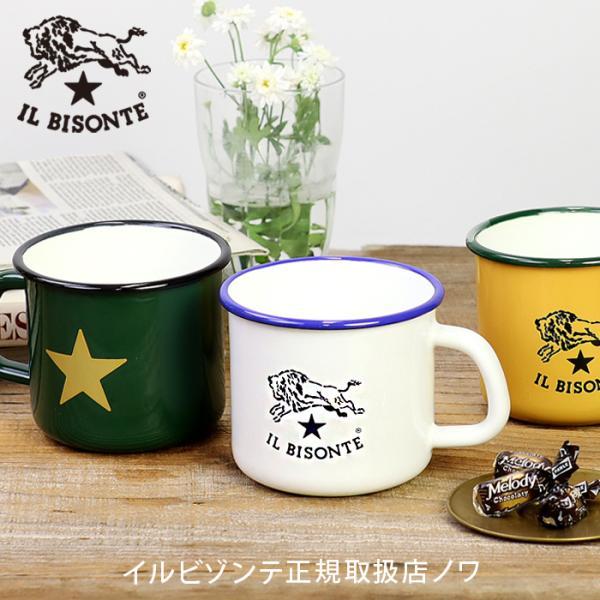 イルビゾンテ 日本正規取扱店 カップ&ボトル ホーローマグカップ 商品番号5452404298 IL BISONTE ギフトラッピング無料