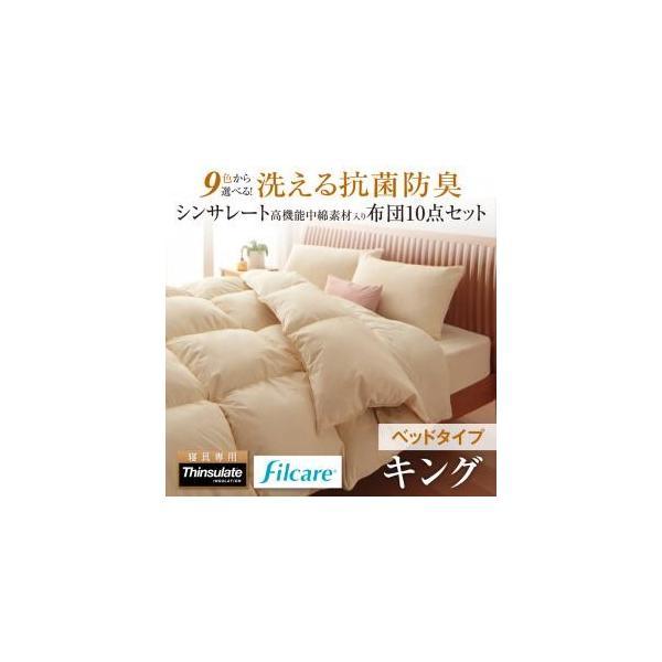 9色から選べる! 洗える抗菌防臭 シンサレート高機能中綿素材入り布団 8点セット ベッドタイプ キング