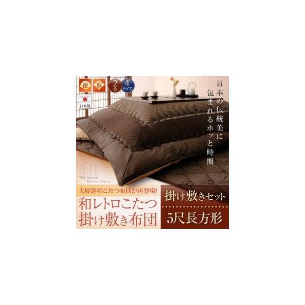 【和レトロこたつ掛け敷き布団セット】 5尺長方形