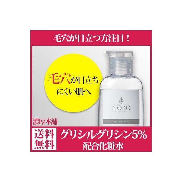 化粧水 グリシルグリシン3%配合化粧水60ml 濃厚本舗GCローション noko