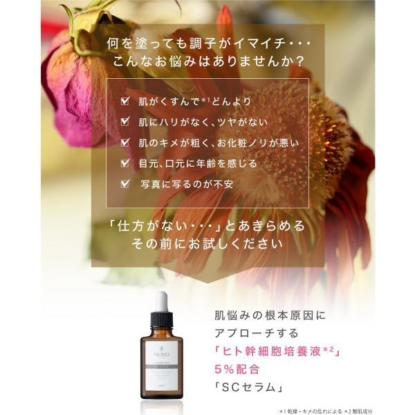 美容液 ヒト幹細胞原液5%配合!気になる年齢肌のトータルケアに 濃厚本舗SCセラム30mL|noko|03