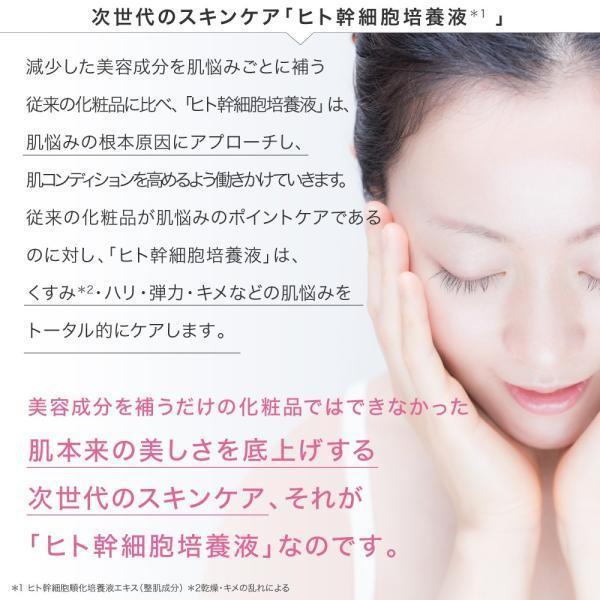 美容液 ヒト幹細胞原液5%配合!気になる年齢肌のトータルケアに 濃厚本舗SCセラム30mL|noko|05