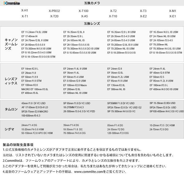 Commlite CM-EF-FX 電子オート フォーカス レンズのアダプター キヤノン タムロン シグマ EF/EF-S レンズ富士フイル|nomad|08