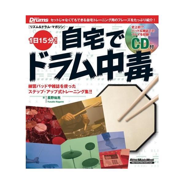 ムック 1日15分自宅でドラム中毒(CD付) (リズム&ドラム・マガジン)|nomad