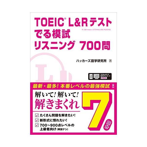TOEIC L&Rテスト でる模試 リスニング700問|nomad