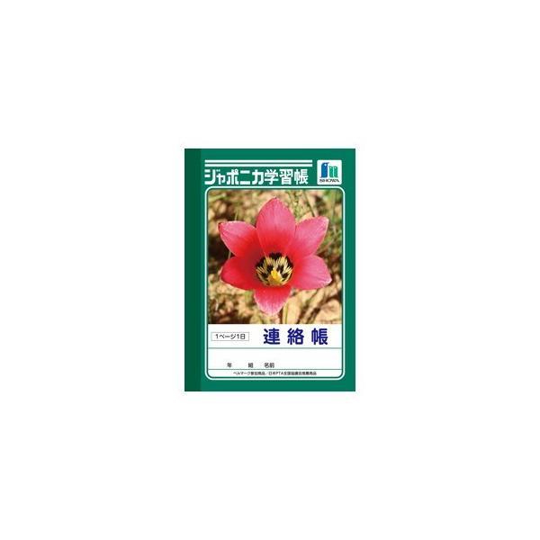 学習帳 A6 ショウワノート ジャポニカ学習帳 A6判 連絡帳 1頁1日 20冊セット JB-3