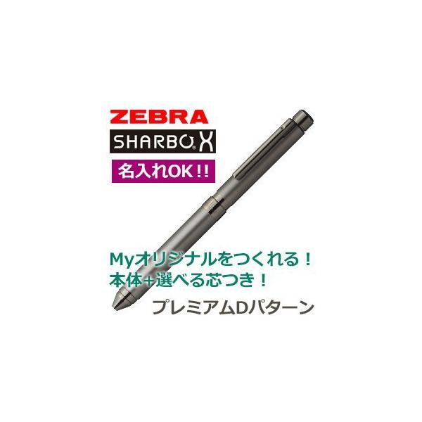 高級 マルチペン 名入れ ゼブラ 芯が選べるシャーボX SB21 マルチペン プレミアムDパターン グラファイトブラック シャープペン+3色ボールペン SB21-B-GBK