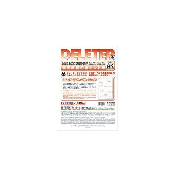 デリーター コミックブックペーパー A4メモリ付 AKタイプ135キログラム 同人誌B5本用 ケント紙漫画原稿用紙 4個セット No. 2011101