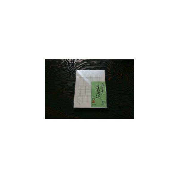 原稿用紙 B5 マスヤ(満寿屋) デラックス紙 原稿用紙 B5大判サイズ 200字詰め 10個セット No. 12