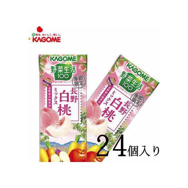 訳ありカゴメ野菜ジュース野菜生活100白桃ミックス200ml×24本賞味期限2019年12月18日