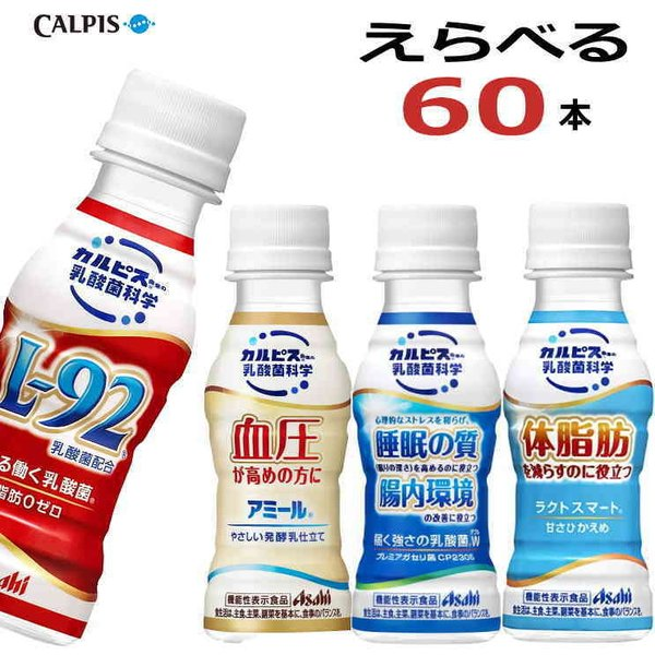 カルピス 守る働く乳酸菌 L-92乳酸菌 届く強さの乳酸菌 プレミアガセリ菌  アミールやさしい発酵乳仕立て ラクトスマート 100ml  選べる60本 l92 L92