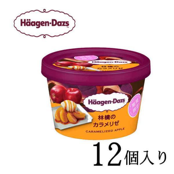 ハーゲンダッツ ミニカップ 林檎のカラメリゼ 12個
