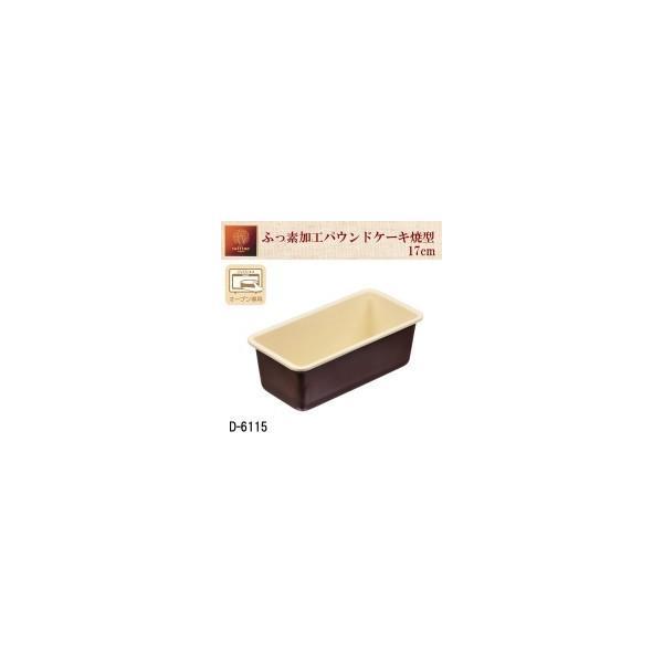 ラフィネ ふっ素加工パウンドケーキ焼型17cm D-6115 送料無料  送料無料 メーカー直送 期日指定・ギフト包装・注文後のキャンセル・返品不可 ご注文後在庫確