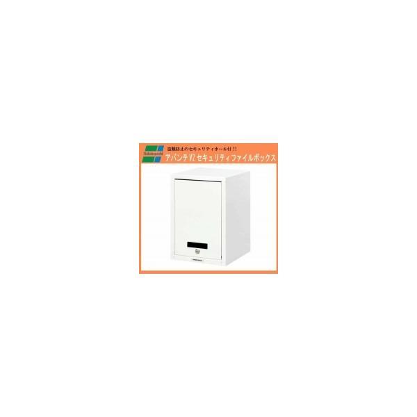 ナカバヤシ アバンテV2セキュリティファイルボックス AL-S100 シロ 送料無料  送料無料 メーカー直送 期日指定・ギフト包装・注文後のキャンセル・返品不