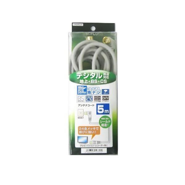YAZAWA(ヤザワコーポレーション) 地デジ対応アンテナコード 5m S4CFL050 送料無料  メーカー直送、期日指定不可、ギフト包装不可、返品不可、ご注文後在庫
