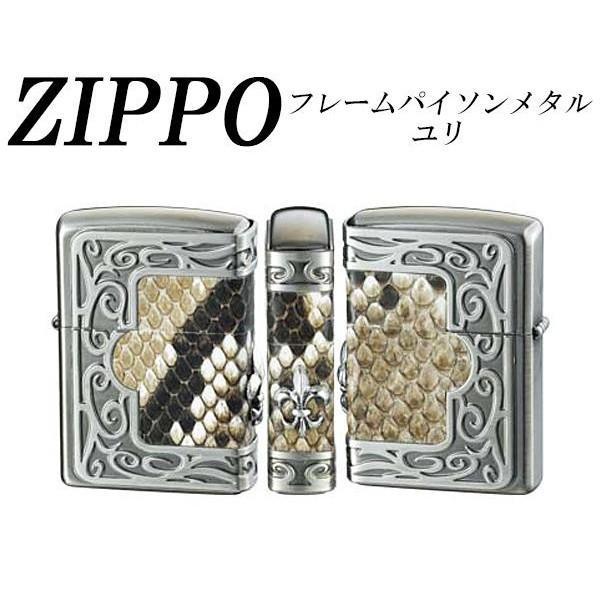 ZIPPO フレームパイソンメタル ユリ 送料無料  送料無料 メーカー直送 期日指定・ギフト包装・注文後のキャンセル・返品不可 ご注文後在庫確認時に欠品の場