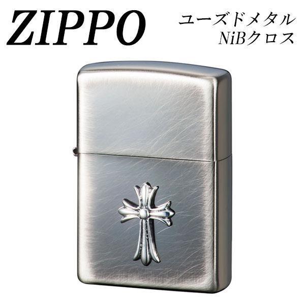 ZIPPO ユーズドメタルNiBクロス 送料無料  送料無料 メーカー直送 期日指定・ギフト包装・注文後のキャンセル・返品不可 ご注文後在庫確認時に欠品の場合、