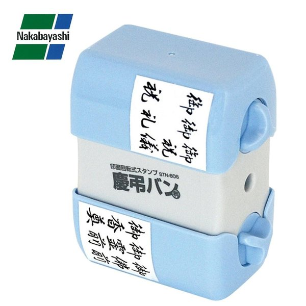 ナカバヤシ 印面回転式スタンプ 慶弔バン STN-606 送料無料  送料無料 メーカー直送 期日指定・ギフト包装・注文後のキャンセル・返品不可 ご注文後在庫確認