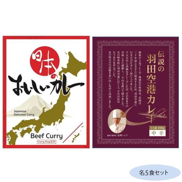 日本のおいしいカレー ビーフカレー&伝説の羽田空港カレー 各5食セット 送料無料  代引き不可 送料無料 メーカー直送 期日指定・ギフト包装・注文後のキャ