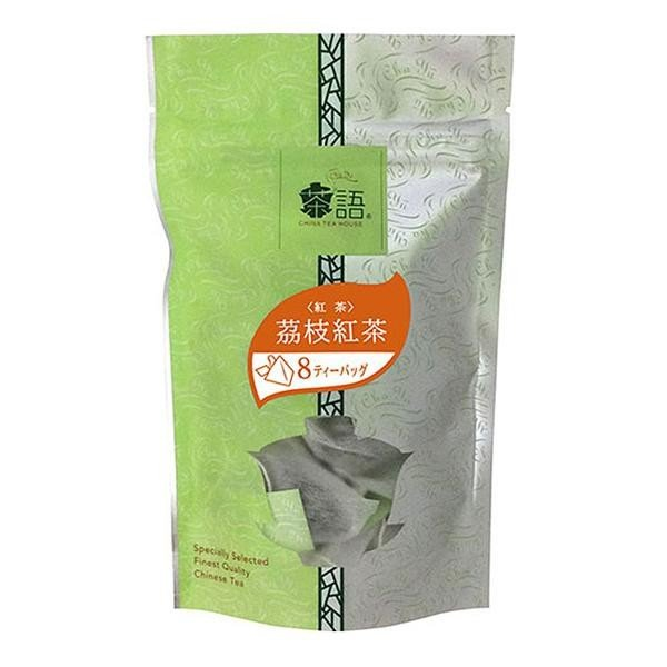 茶語(チャユー) 中国茶 茘枝紅茶 8TB×12セット 41005 送料無料  代引き不可 送料無料 メーカー直送 期日指定・ギフト包装・注文後のキャンセル・返品不可