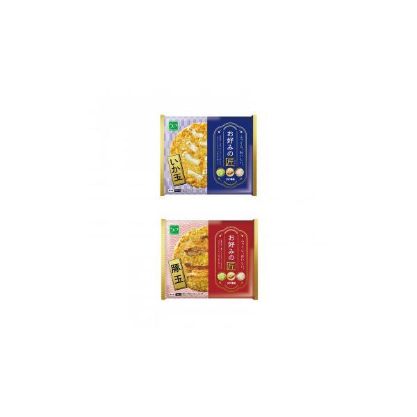 冷凍食品 お好み焼の匠 イカ玉&豚玉 各5枚 送料無料  代引き不可 送料無料 メーカー直送 期日指定・ギフト包装・注文後のキャンセル・返品不可 ご注文後在