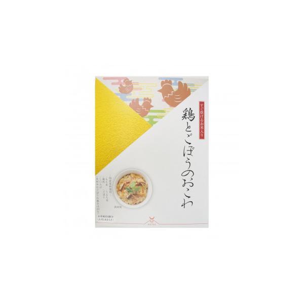アルファー食品 出雲のおもてなし 鶏とごぼうのおこわ 8箱セット 送料無料  代引き不可 送料無料 メーカー直送 期日指定・ギフト包装・注文後のキャンセ