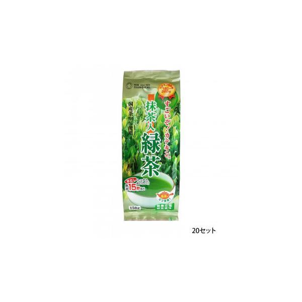つぼ市製茶本舗 すごいぞカテキン 抹茶入緑茶 150g 20セット 送料無料  代引き不可 送料無料 メーカー直送 期日指定・ギフト包装・注文後のキャンセル・
